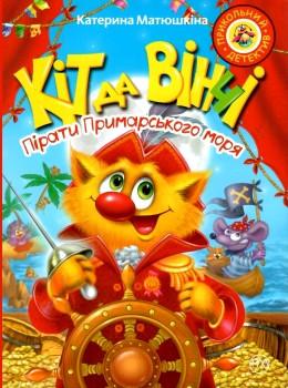"""Кіт да Вінчі. Пірати Примарського моря.  Серія """"Прикольний детектив"""" - фото книги"""