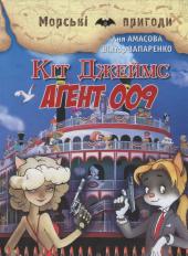 Кіт Джеймс. Агент 009 - фото обкладинки книги