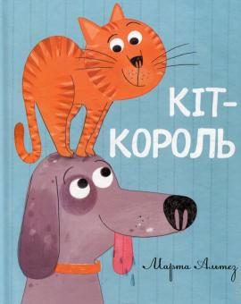 Кіт - король - фото книги