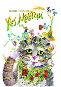 Кіт Мартин - фото книги