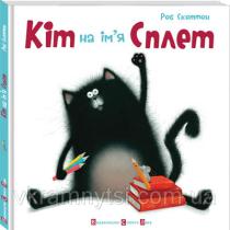 Книга Кіт на ім'я Сплет
