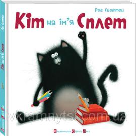 Кіт на ім'я Сплет - фото книги