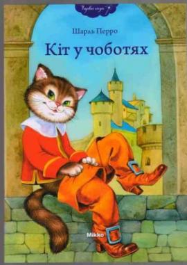 Кіт у чоботях - фото книги
