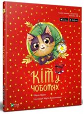 Кіт у чоботях - фото обкладинки книги