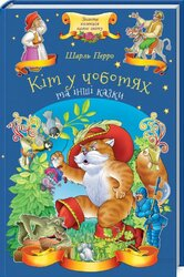 Кіт у чоботях та інші казки - фото обкладинки книги