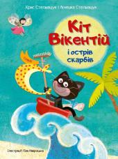 Кіт Вікентій і острів скарбів - фото обкладинки книги