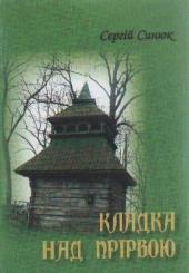 Кладка над прірвою - фото обкладинки книги