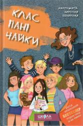 Клас пані Чайки - фото обкладинки книги