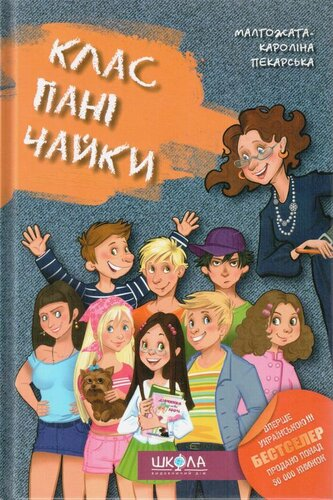 Книга Клас пані Чайки