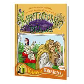 Класні комікси №3 «Конотопська відьма» за мотивами повісті Григорія Квітки-Основ'яненка - фото книги