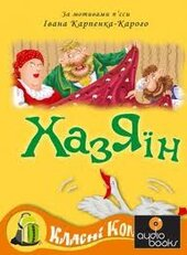 Класні комікси №4 «Хазяїн» за мотивами п'єси Івана Карпенка-Карого - фото обкладинки книги
