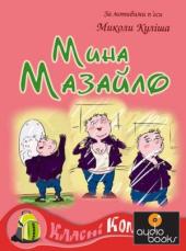 Класні комікси №4 «Мина Мазайло» - фото обкладинки книги
