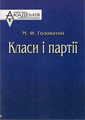 Книга Класи і партії