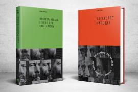 Класика економіки - фото книги