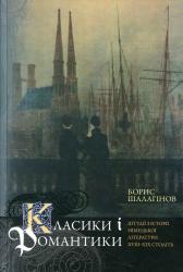 Класики і романтики: Штудії з історії німецької літератури XVII-XIX ст - фото обкладинки книги