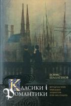 Класики і романтики: Штудії з історії німецької літератури XVII-XIX ст