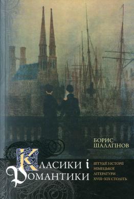 Класики і романтики: Штудії з історії німецької літератури XVII-XIX ст - фото книги