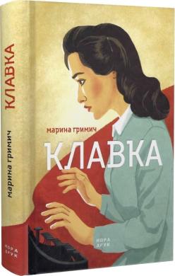 Клавка - фото книги