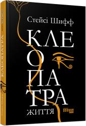 Клеопатра. Життя - фото обкладинки книги