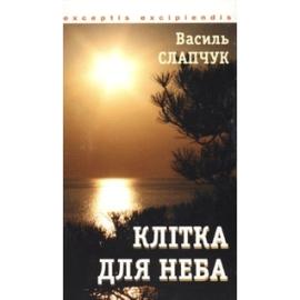 Клітка для неба - фото книги