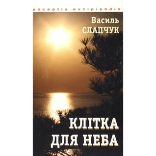 Книга Клітка для неба