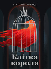 Книга Клітка короля