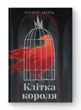 Клітка короля - фото книги