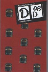 Клуб боягузів - фото обкладинки книги