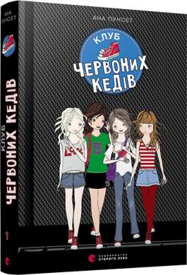 Клуб червоних кедів - фото книги