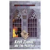 Клуб Дюма, або Тінь Рішельє - фото обкладинки книги