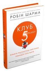 Клуб п'ятої ранку - фото обкладинки книги