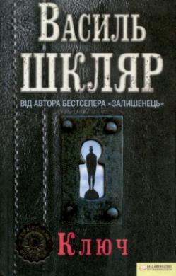 Ключ - фото книги