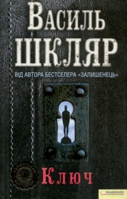 Книга Ключ