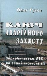 Ключ аварійного захисту. Чорнобильська АЕС на зламі тисячоліть - фото обкладинки книги