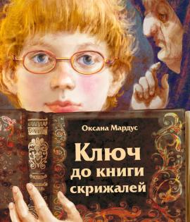 Ключ до книги скрижалей - фото книги