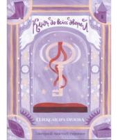 Ключ до всіх дверей - фото обкладинки книги
