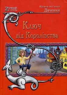 Ключ від Королівства - фото книги