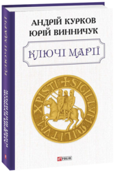 Ключі Марії - фото обкладинки книги