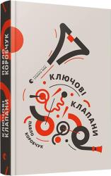 Ключові клапани - фото обкладинки книги