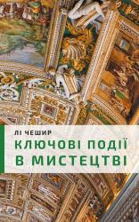 Ключові події в мистецтві - фото обкладинки книги