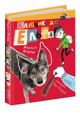 Ключик до Ельфа - фото книги