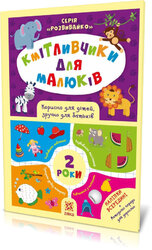 Кмітливчики для малюків. 2 роки (+ наліпки) - фото обкладинки книги