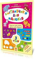 Кмітливчики для малюків. 3 роки (+ наліпки) - фото обкладинки книги