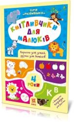Кмітливчики для малюків. 4 роки - фото обкладинки книги