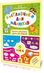 Кмітливчики для малюків. 5 років (+ методичні поради для дорослих) - фото обкладинки книги