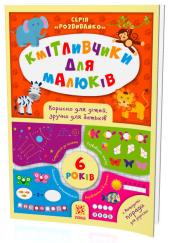 Кмітливчики для малюків. 6 років - фото обкладинки книги