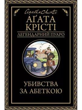 Убивства за абеткою - фото книги