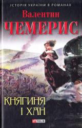 Княгиня і хан - фото обкладинки книги