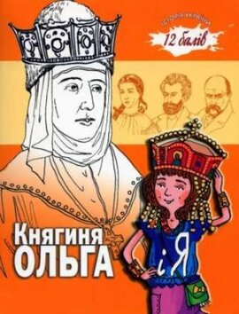 Княгиня Ольга і я - фото книги