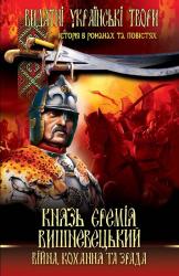 Князь Єремія Вишневецький. Війна, кохання та зрада - фото обкладинки книги